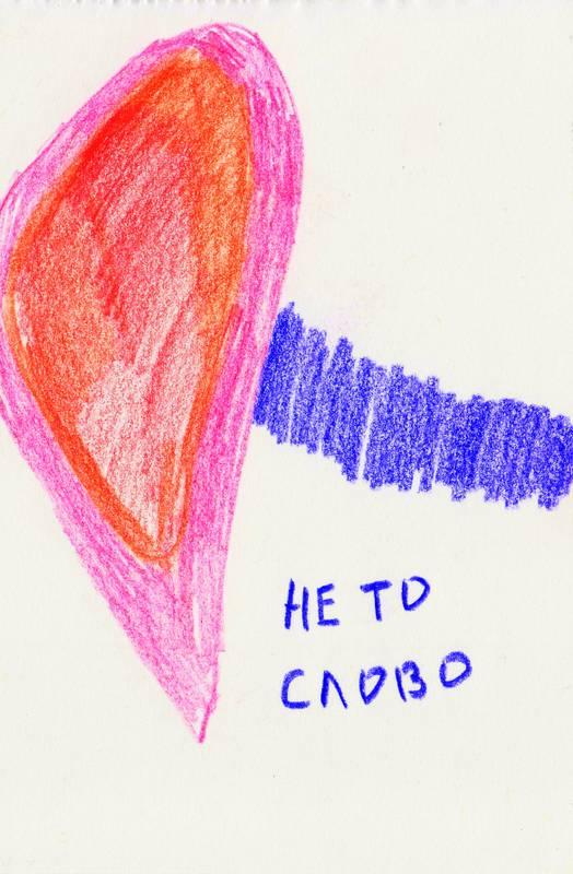 Дудл-арт: дневники писателя/Doodle-art: Writer's Mind