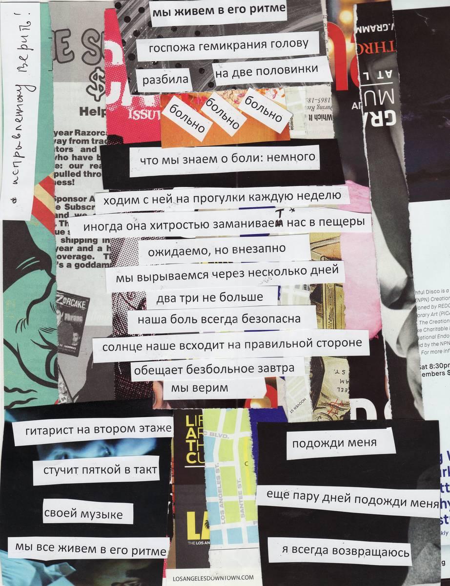 Если легко: стихи, журналы, ножницы и клей
